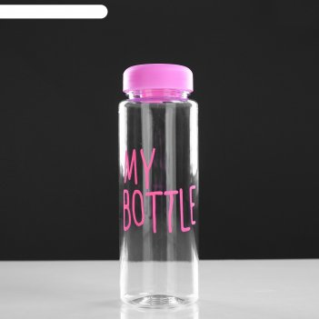 Бутылка для воды my bottle с винтовой крышкой, 500 мл, розовая, 6.5х21 см