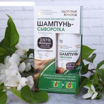 Шампунь-сыворотка здоровые волосы против выпадения волос, 150 мл