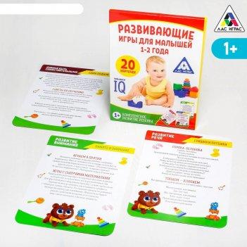 Игры для комплексного развития малышей 1-2 года