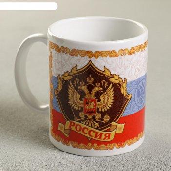 Кружка россия герб, триколор, 330 мл