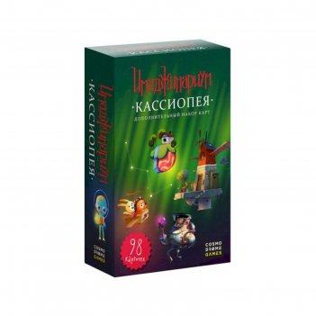 Набор доп. карточек кассиопея для имаджинариум 52053