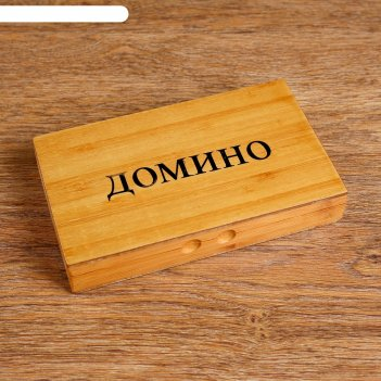 Домино обыкновенное, в деревянной коробке