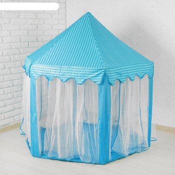 Палатка детская игровая «шатёр»