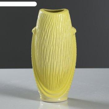 Ваза малая калипсо, жёлтый цвет, 20 см