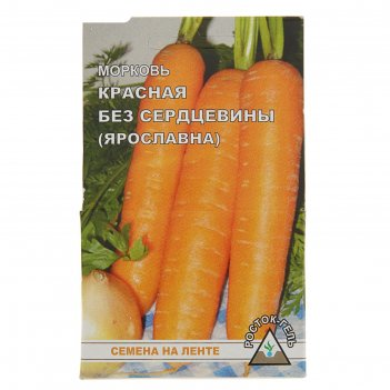 Морковь красная без сердцевины ярославна семена на ленте