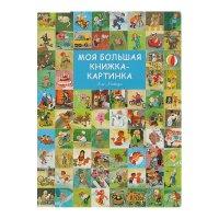 Книжка-картинка. моя большая книжка-картинка. автор: митгуш а.