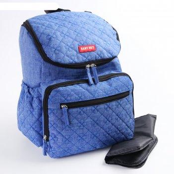 Рюкзак женский, для мамы и малыша, с ковриком для пеленания, цвет синий дж