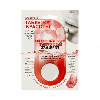 Гиалуроновый скраб для губ  «таблетка красоты» гладкость и объем , 8 мл