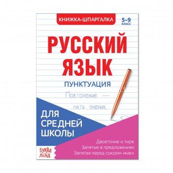 Шпаргалка для средней школы «русский язык. пунктуация», 8 страниц
