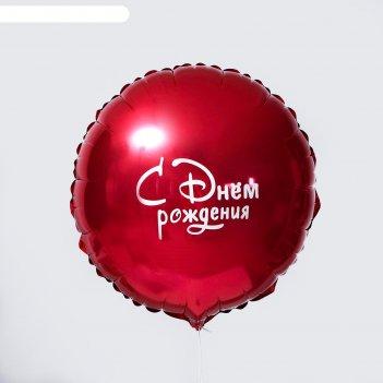 Наклейка на шар с др, детский 185x140