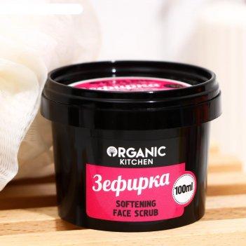 Скраб для лица organic kitchen «зефирка», смягчающий, 100 мл