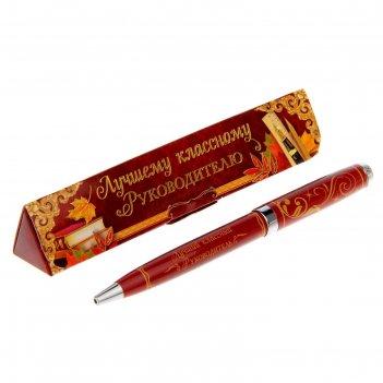 Ручка в подарочном футляре лучшему класнному руководителю