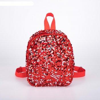 Рюкзак детский, отдел на молнии, с пайетками, цвет красный