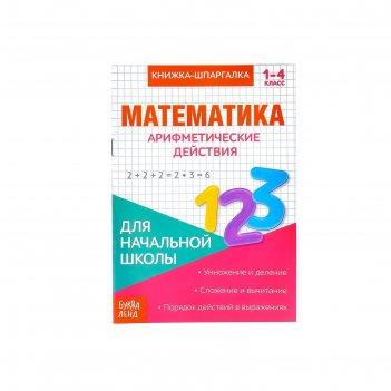 Книжка-шпаргалка по математике «арифметические действия», 8 стр.