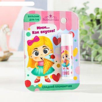 Бальзам для губ детский как вкусно!4 грамма, с ароматом пломбира
