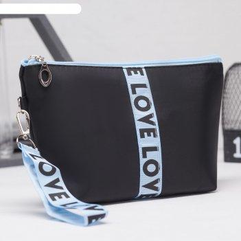 Косметичка-сумка love 22*8*13см, отд на молнии, с ручкой, черно/голубой