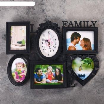 Часы настенные, серия: фото, family love, 5 фоторамок, черные, 38х54 см, м