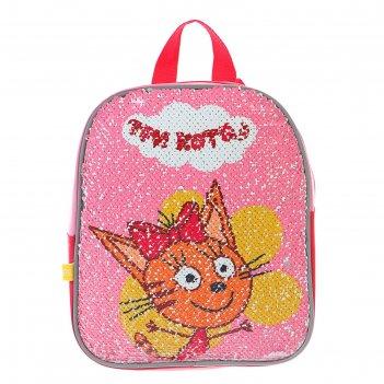 Рюкзачок детский три кота 26*21*9 дев двусторонние паетки, роз/крас/серебр