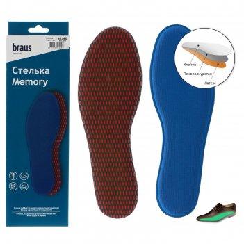 Стельки для обуви memory braus, пенополиуретановые с хлопком и латексом, с