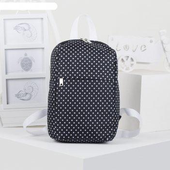 Рюкзак детский, отдел на молнии, 2 наружных кармана, цвет чёрный/белый