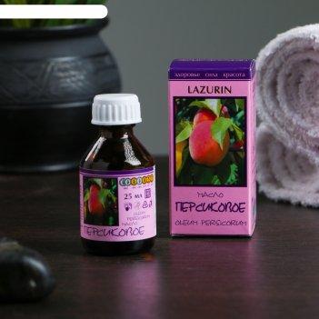 Жирное масло персиковое в индивидуальной упаковке, 25мл