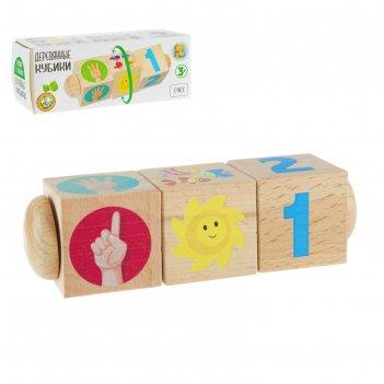Кубики деревянные на оси счет (3 кубика)