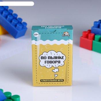 Карточная игра по пьянке говоря 18+