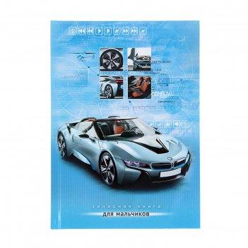 Записная книжка а5 80л для мальчиков скорость и комфорт, 7бц глянц.лам. 80