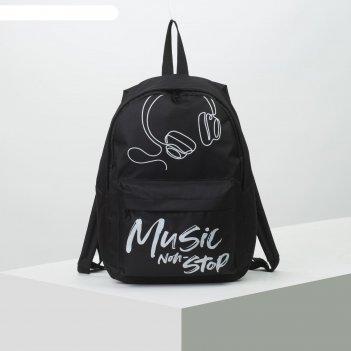 Рюкзак молод 2104, 29*13*44, отд на молнии, н/карман, черный/ наушники