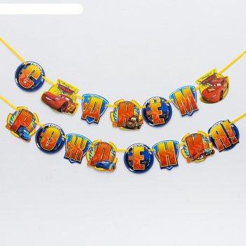 Гирлянда на ленте с днем рождения!, тачки