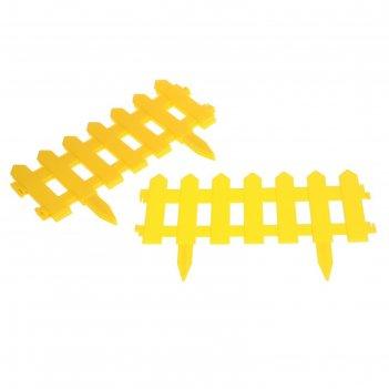 Ограждение декоративное, 30 x 196 см, 4 секции, пластик, жёлтое, «палисадн