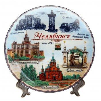 Тарелка сувенирная челябинск. коллаж, 20 см