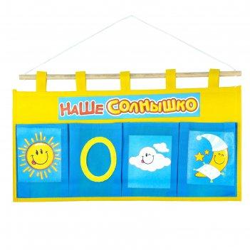 Кармашки на стену наше солнышко (4 отделения), цвет желто-голубой