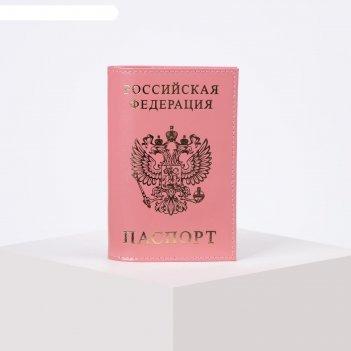 Обложка для паспорта, герб, цвет розовый гладкий