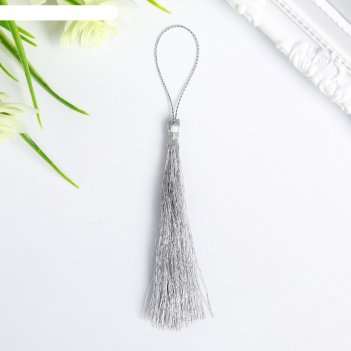 Кисточка, серебро 8 см