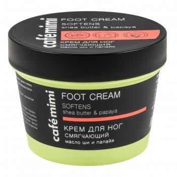 Крем для ног cafe mimi смягчающий, масло ши и папайя, 110 мл
