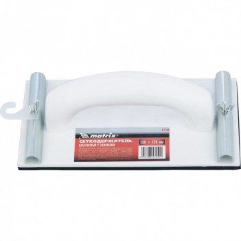 Сеткодержатель, 230 х 120 мм, пластиковый с зажимами matrix