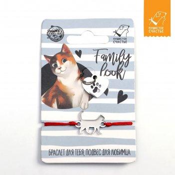 Family look_браслет на руку и подвес для питомца пятнистый кот