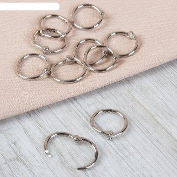 Кольцо металлическое для штор, d=1,4см, 10шт, цвет серебряный