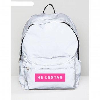 Рюкзак светоотражающий не святая