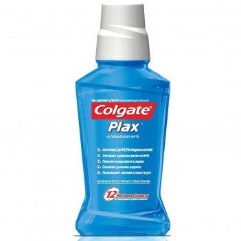 Ополаскиватель для полости рта colgate plax «освежающая мята», 250 мл