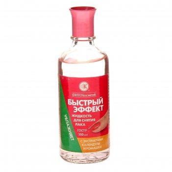 Жидкость для снятия лака быстрый эффект с экстрактами календулы и ромашки