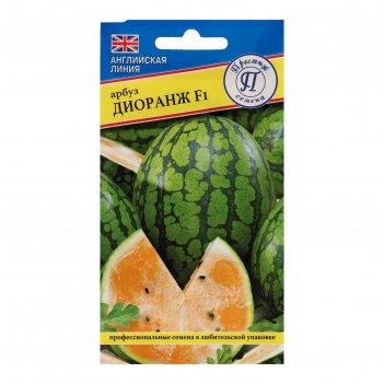 Семена арбуз диоранж f1, 3 шт