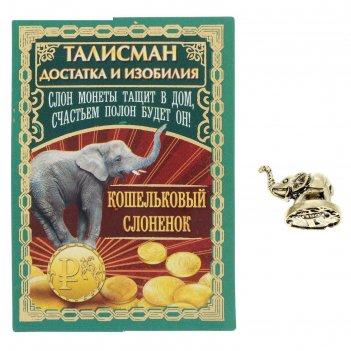 Сувенир-фигурка в кошелек слон на монете, 1,4 х 1,5 см