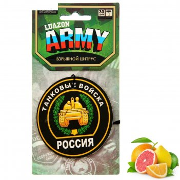 Ароматизатор в авто серия army танковые войска
