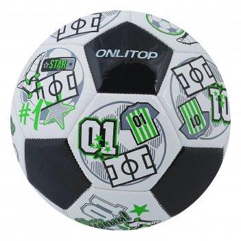 Мяч футбольный onlitop, размер 5, 32 панели, 2 подслоя, машинная сшивка, 2