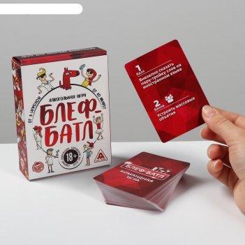 Алкогольная игра «пьяный блеф-батл»