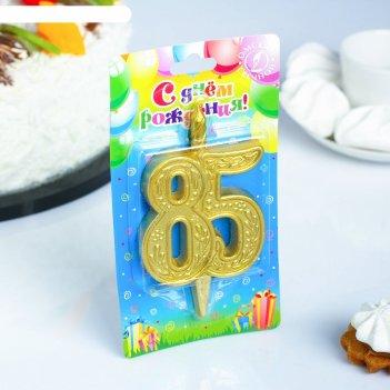Свеча для торта цифра юбилейная 85, золотая