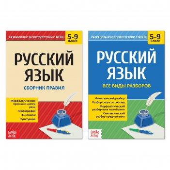 Сборники по русскому языку 5-9 кл. набор, 2 шт