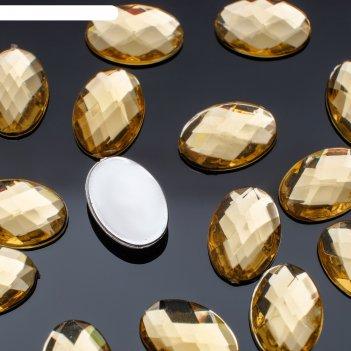 Стразы плоские овал, 10*14 мм, (набор 20шт), цвет золотой